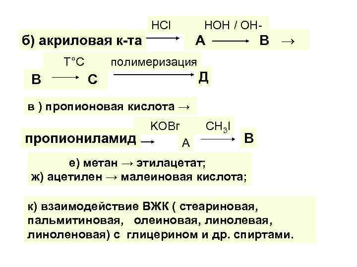 HCl HOH / ОН- б) акриловая к-та Т°С В A B → полимеризация Д