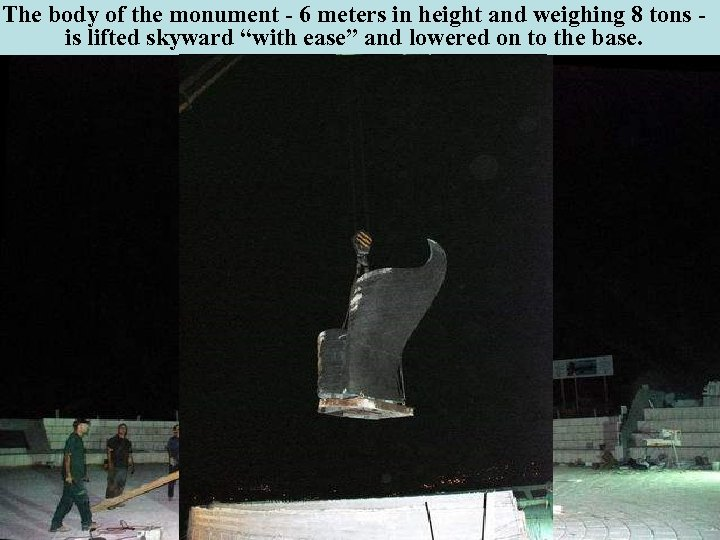 The body of the monument - 6 meters in height and weighing 8 tons