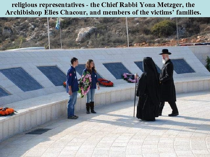 religious representatives - the Chief Rabbi Yona Metzger, the Archibishop Elies Chacour, and members