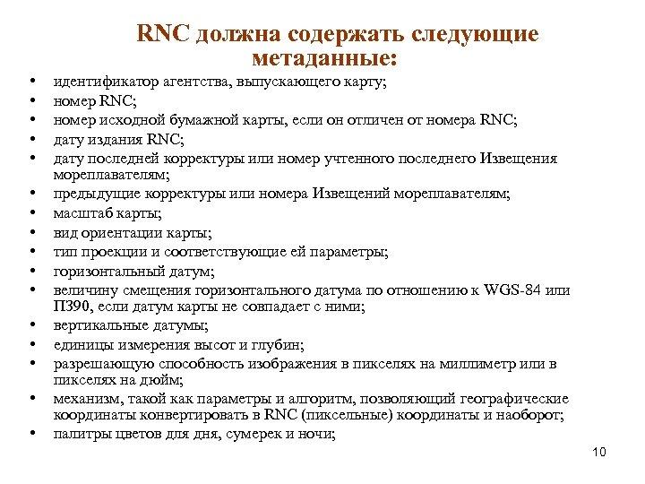 RNC должна содержать следующие метаданные: • • • • идентификатор агентства, выпускающего карту; номер