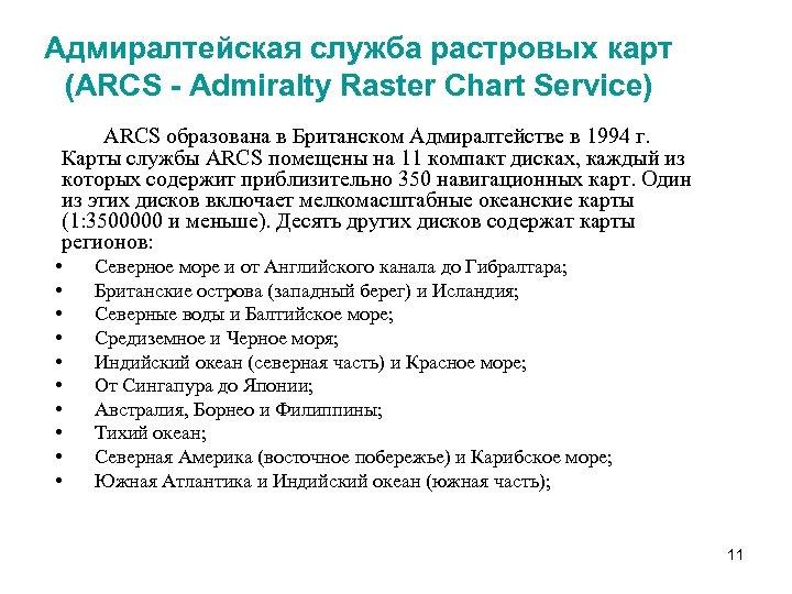 Адмиралтейская служба растровых карт (ARCS - Admiralty Raster Chart Service) ARCS образована в Британском