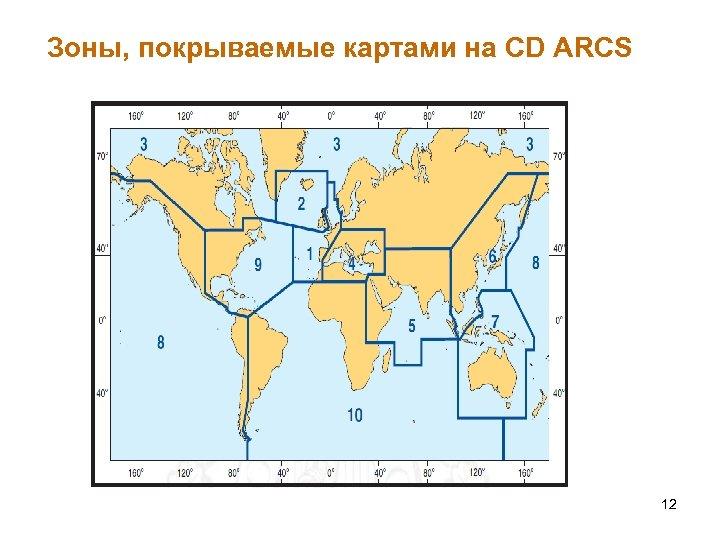 Зоны, покрываемые картами на CD ARCS 12