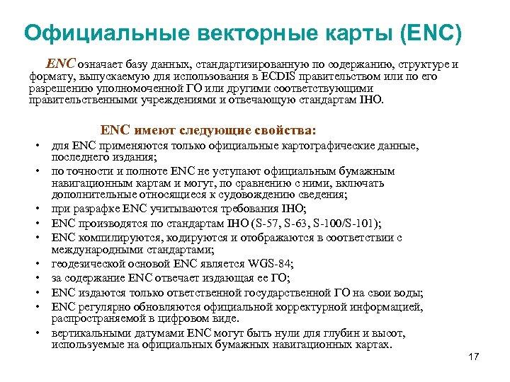 Официальные векторные карты (ENC) ENC означает базу данных, стандартизированную по содержанию, структуре и формату,