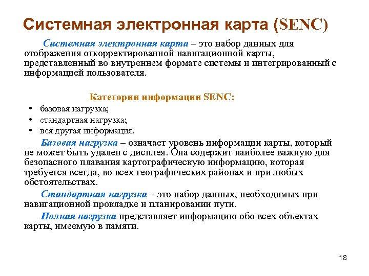Системная электронная карта (SENC) Системная электронная карта – это набор данных для отображения откорректированной