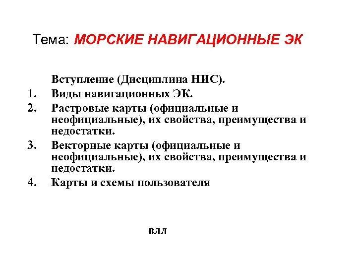 Тема: МОРСКИЕ НАВИГАЦИОННЫЕ ЭК 1. 2. 3. 4. Вступление (Дисциплина НИС). Виды навигационных ЭК.