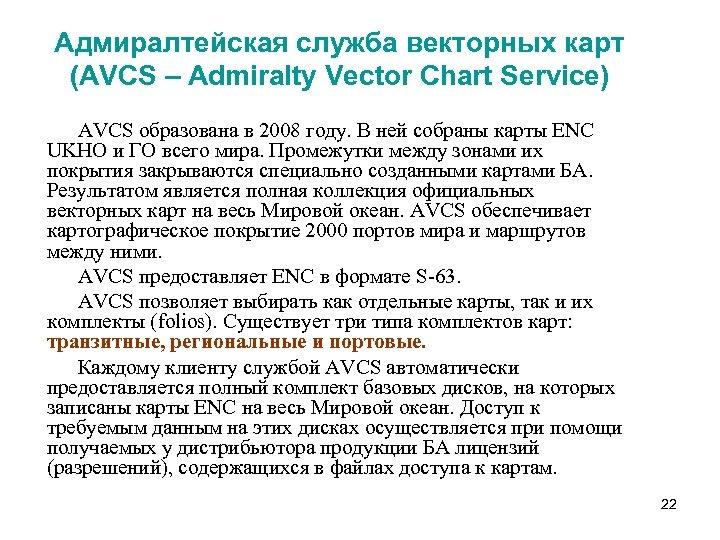 Адмиралтейская служба векторных карт (AVCS – Admiralty Vector Chart Service) AVCS образована в 2008