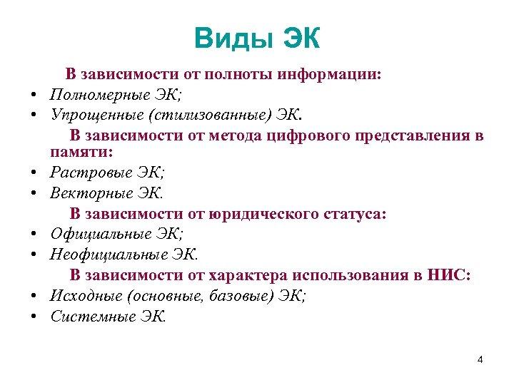 Виды ЭК • • В зависимости от полноты информации: Полномерные ЭК; Упрощенные (стилизованные) ЭК.