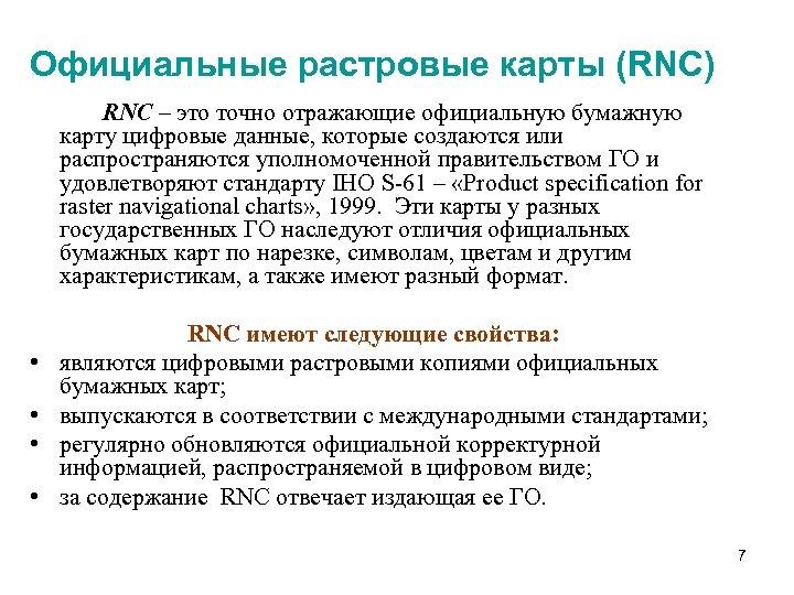 Официальные растровые карты (RNC) RNC – это точно отражающие официальную бумажную карту цифровые данные,