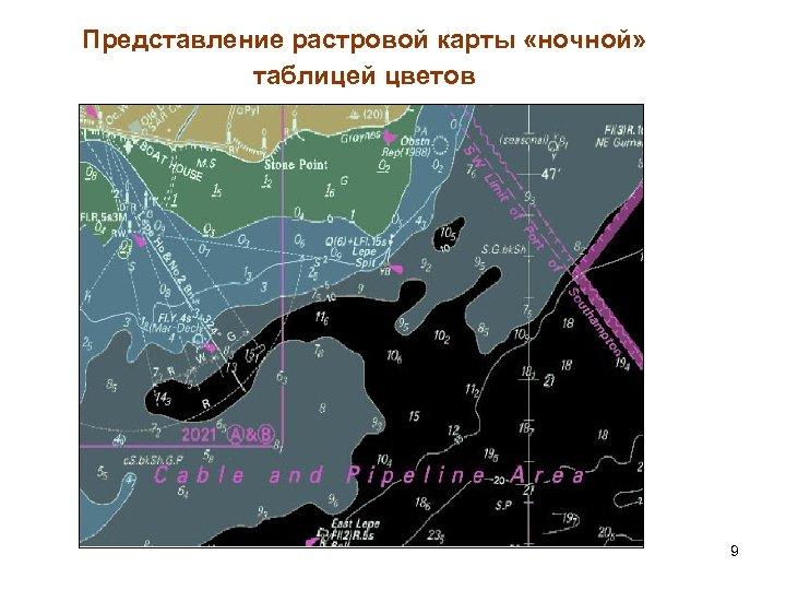 Представление растровой карты «ночной» таблицей цветов 9