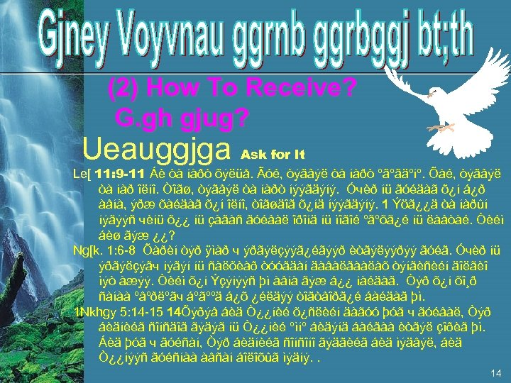 (2) How To Receive? G. gh gjug? Ueauggjga Ask for It Le[ 11: 9