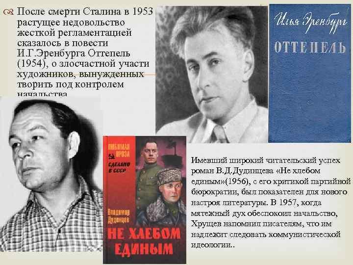После смерти Сталина в 1953 растущее недовольство жесткой регламентацией сказалось в повести И.