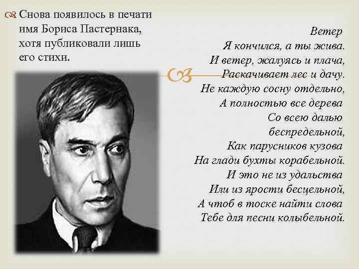 Снова появилось в печати имя Бориса Пастернака, хотя публиковали лишь его стихи. Ветер