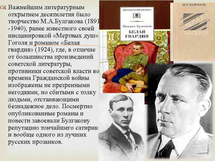 Важнейшим литературным открытием десятилетия было творчество М. А. Булгакова (1891 -1940), ранее известного