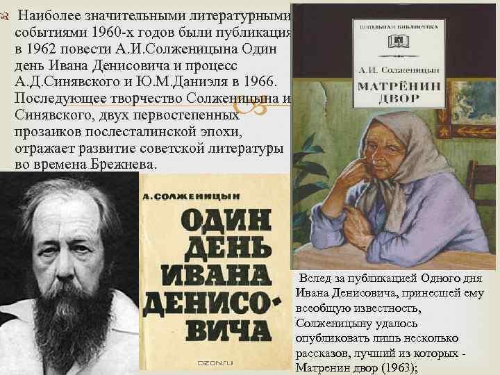 Наиболее значительными литературными событиями 1960 -х годов были публикация в 1962 повести А.