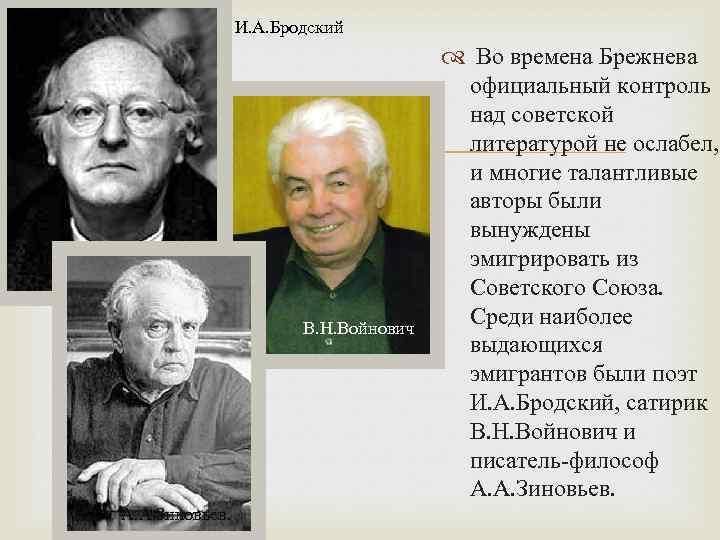 И. А. Бродский В. Н. Войнович А. А. Зиновьев. Во времена Брежнева официальный контроль