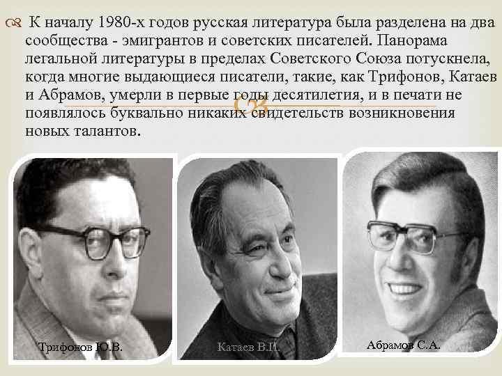 К началу 1980 -х годов русская литература была разделена на два сообщества -
