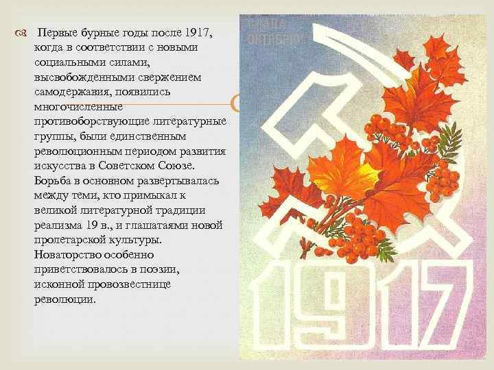 Первые бурные годы после 1917, когда в соответствии с новыми социальными силами, высвобожденными