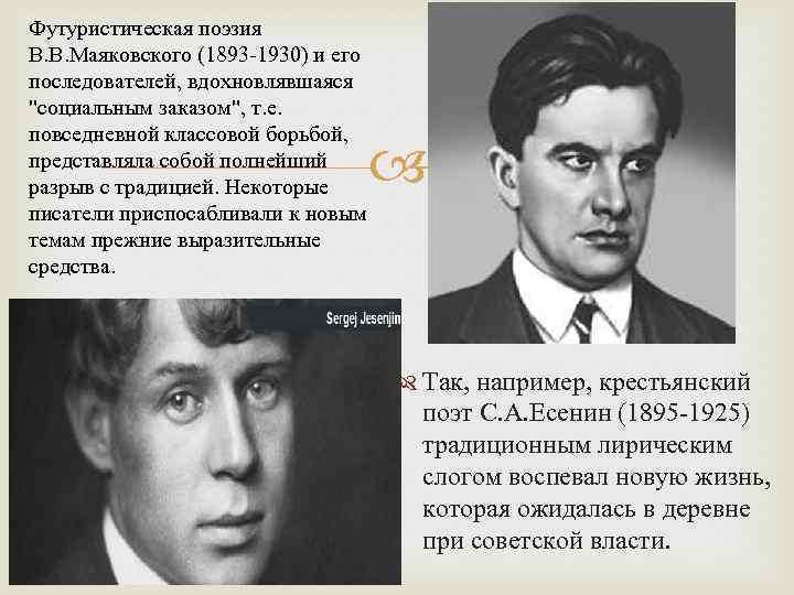 Футуристическая поэзия В. В. Маяковского (1893 -1930) и его последователей, вдохновлявшаяся