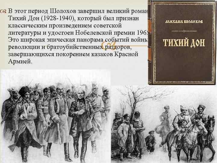 В этот период Шолохов завершил великий роман Тихий Дон (1928 -1940), который был