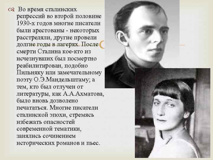 Во время сталинских репрессий во второй половине 1930 -х годов многие писатели были