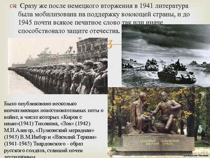 Сразу же после немецкого вторжения в 1941 литература была мобилизована на поддержку воюющей
