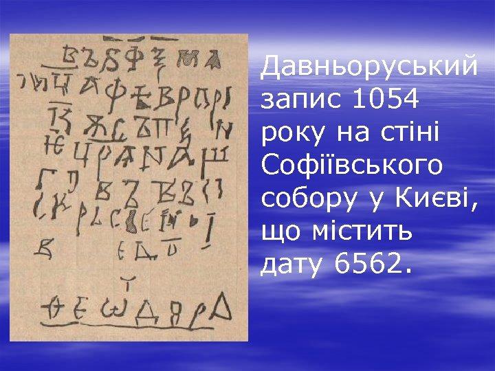 Давньоруський запис 1054 року на стіні Софіївського собору у Києві, що містить дату 6562.