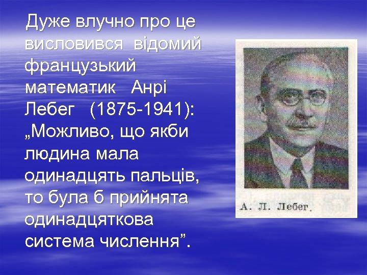 """Дуже влучно про це висловився відомий французький математик Анрі Лебег (1875 -1941): """"Можливо, що"""