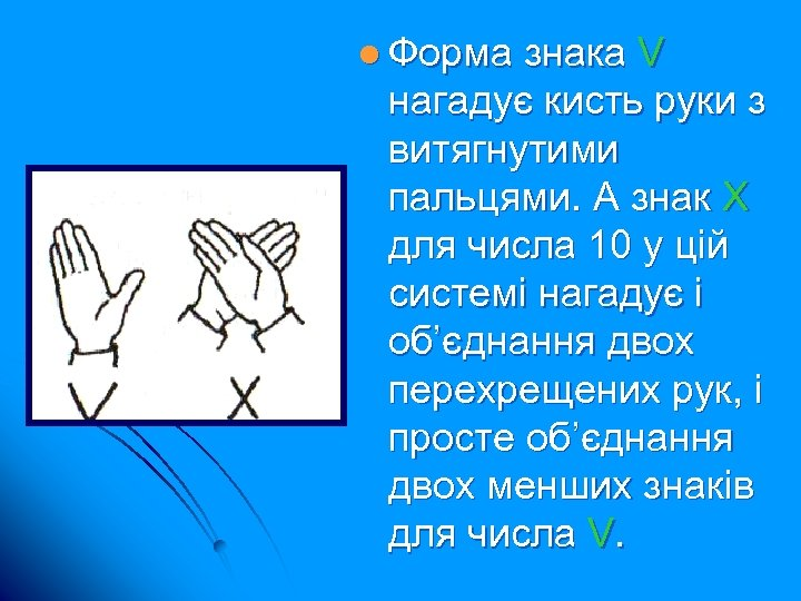 l Форма знака V нагадує кисть руки з витягнутими пальцями. А знак Х для
