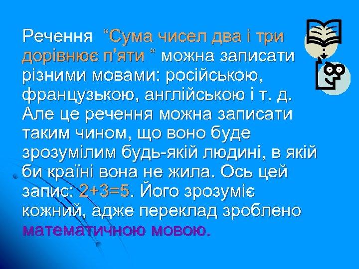 """Речення """"Сума чисел два і три дорівнює п'яти """" можна записати різними мовами: російською,"""