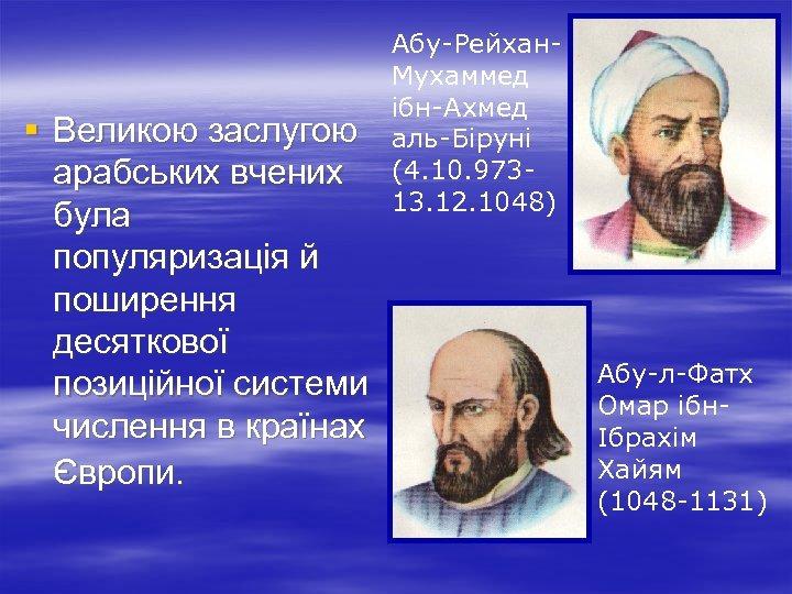 § Великою заслугою арабських вчених була популяризація й поширення десяткової позиційної системи числення в