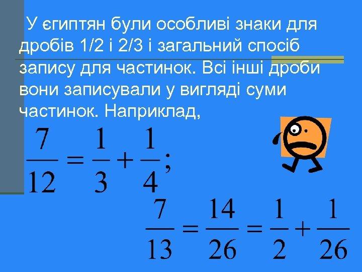 У єгиптян були особливі знаки для дробів 1/2 і 2/3 і загальний спосіб запису
