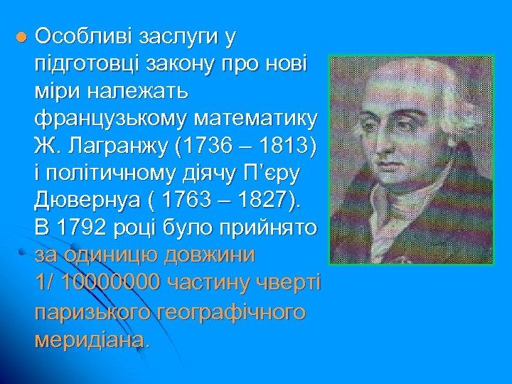 l Особливі заслуги у підготовці закону про нові міри належать французькому математику Ж. Лагранжу