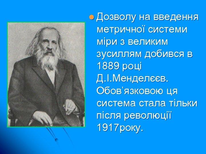 l Дозволу на введення метричної системи міри з великим зусиллям добився в 1889 році
