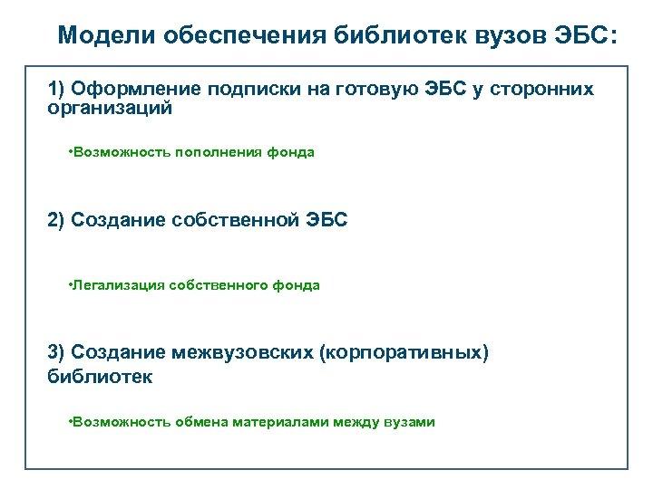 Модели обеспечения библиотек вузов ЭБС: 1) Оформление подписки на готовую ЭБС у сторонних организаций