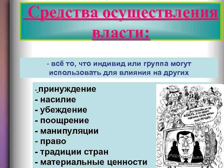 Средства осуществления власти: - всё то, что индивид или группа могут использовать для влияния