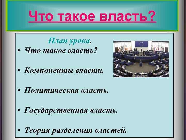 Что такое власть? План урока. • Что такое власть? • Компоненты власти. • Политическая