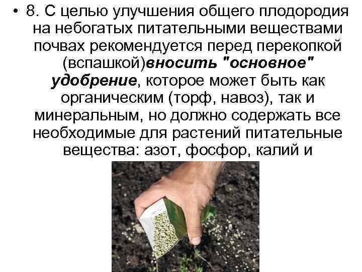 • 8. С целью улучшения общего плодородия на небогатых питательными веществами почвах рекомендуется