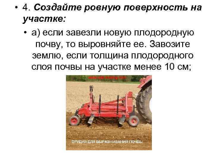 • 4. Создайте ровную поверхность на участке: • а) если завезли новую плодородную