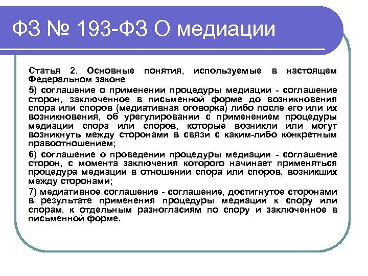ФЗ № 193 -ФЗ О медиации Статья 2. Основные понятия, используемые в настоящем Федеральном