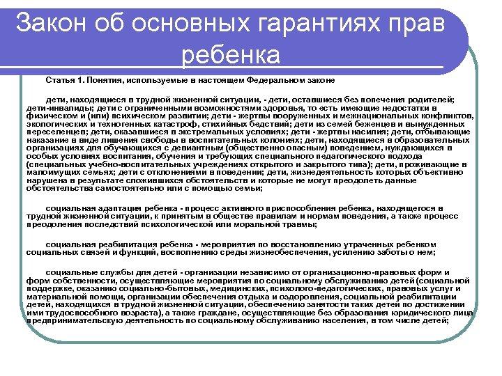 Закон об основных гарантиях прав ребенка Статья 1. Понятия, используемые в настоящем Федеральном законе