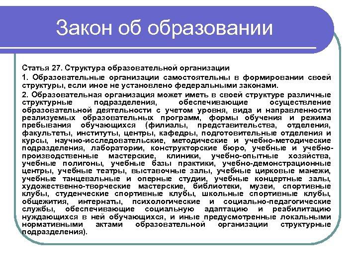 Закон об образовании Статья 27. Структура образовательной организации 1. Образовательные организации самостоятельны в формировании