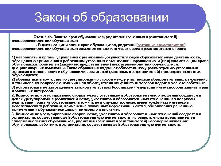 Закон об образовании Статья 45. Защита прав обучающихся, родителей (законных представителей) несовершеннолетних обучающихся 1.