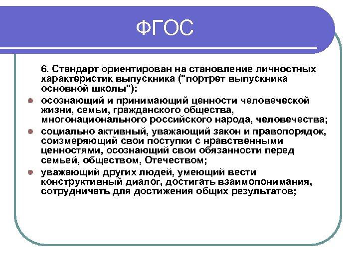 ФГОС 6. Стандарт ориентирован на становление личностных характеристик выпускника (