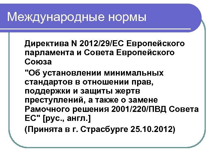 Международные нормы Директива N 2012/29/ЕС Европейского парламента и Совета Европейского Союза
