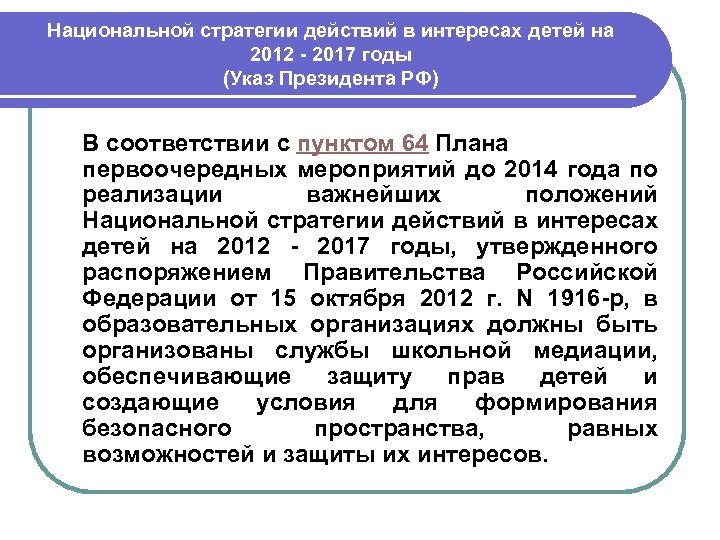Национальной стратегии действий в интересах детей на 2012 - 2017 годы (Указ Президента РФ)