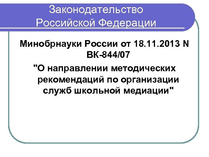 Законодательство Российской Федерации Минобрнауки России от 18. 11. 2013 N ВК-844/07