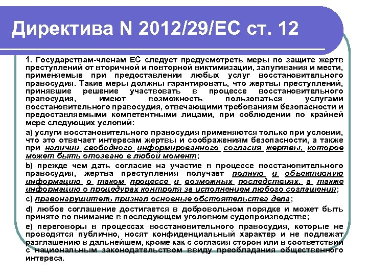 Директива N 2012/29/ЕС ст. 12 1. Государствам-членам ЕС следует предусмотреть меры по защите жертв