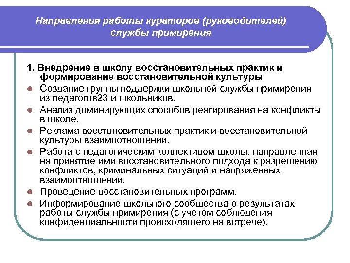 Направления работы кураторов (руководителей) службы примирения 1. Внедрение в школу восстановительных практик и формирование