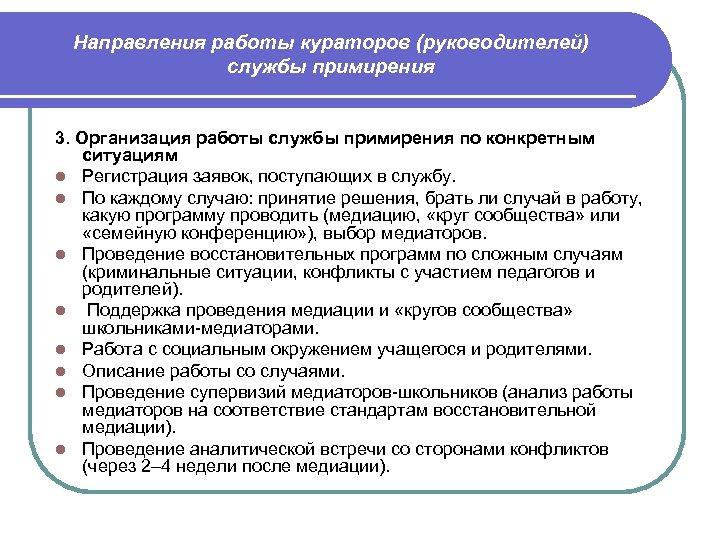 Направления работы кураторов (руководителей) службы примирения 3. Организация работы службы примирения по конкретным ситуациям