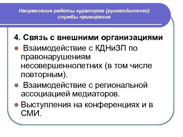 Направления работы кураторов (руководителей) службы примирения 4. Связь с внешними организациями l Взаимодействие с